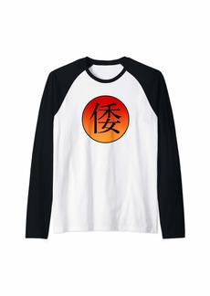 Ralph Lauren The word Love in Japanese Characters  Raglan Baseball Tee